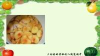 影客8期阿勇 如何自制黄桃罐头