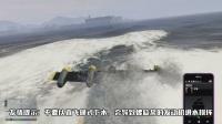 "【GTA5/GTAOL】载具评测:""图拉""水上飞机"