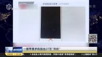 """一部苹果手机拍出27万""""天价"""":竞拍人说看错价格要悔拍 新闻夜线 170909"""
