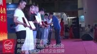 2017中国酒店用品协会和中华全国工商业联合会厨具业商会在广州联合举办年会