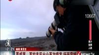 夏威夷:基拉韦厄火山再次喷发 场面震撼 东方大头条 170910