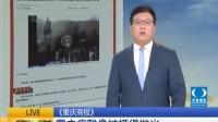 早安江苏20170910《重庆商报》霍去病雕像被摸得发光 高清