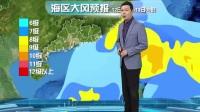 20170910广东卫视天气预报