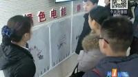 得象碳晶采暖武汉电视台第一直播采访