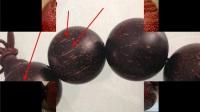 3步教你鉴别金星小叶紫檀怎么辨别真假 速学篇 檀缘讲解(第三期)
