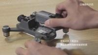 DJI 大疆 SPARK 晓 无人机快速使用技巧-电池安装注意事项教程