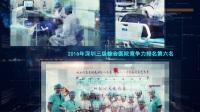 龙华区人民医院(宣传片)