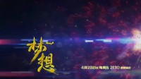 足球火明星球探徐浩宣传视频