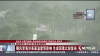 """超级飓风""""艾尔玛""""席卷美国佛州 不同等级飓风的区别和影响"""
