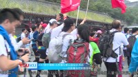 【公益】2017苏宁易购•北京善行者公益徒步活动在居庸关吹响集结号