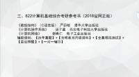 最新动态-2017年北京大学软件工程考研 参考书解析经验分享
