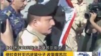 深圳卫视 直播港澳台 伊拉克歼灭IS武装分子 收复摩苏尔