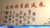 青岛张妈妈家政春节接受采访