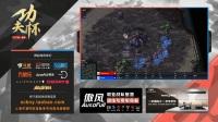 9月12日功夫杯2017第7周(1) Toodming(Z) vs XiGua(Z)