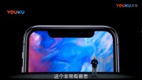 iPhoneX2017苹果8发布会之iPhone10片段
