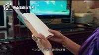 唐山家庭教育网宣传片