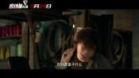 """范伟携""""东北F4""""空降《缝纫机乐队》 群星版预告曝光"""