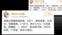 《猎场》定档湖南卫视,大咖云集,收视有望超过《人民的名义》