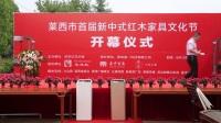 莱西市首届新中式红木家具文化节