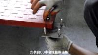 【华畜动保出品】复合式地板产床安装教程