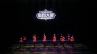 2017上海市市民文化艺术节舞蹈大赛流行舞《腾焰花季》指导老师:宋雅娜