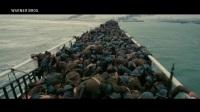 敦刻尔克(Dunkirk)和你看过的战争片都不一样 Dunkirk