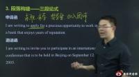 屠皓民老师考研英语作文提分攻略系列4