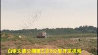 爱剪辑-甘肃白银文德赛鸽公棚第三次0公里开笼视频