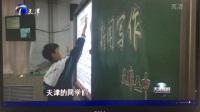 天津卫视 红桥甘南校际同步
