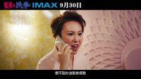 "IMAX《羞羞的铁拳》""换身版""预告"