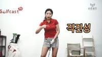 韩国 小闹闹 美女教练 高尔夫教学视频 第二季 狠狠干爱臊爱射a