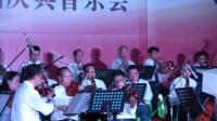 威海国际艺术城歆乐交响乐团庆典--男声