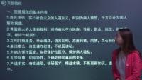 文都教育2018考研临床医学综合能力(西医)新大纲解析(王棋然)02