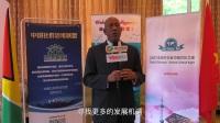 """圭亚那""""美丽与机遇之地""""暨2017全球外交官中国文化之夜说明会在京举行"""