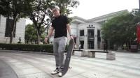 [你好滑板]系列滑板动作视频分享,学会ollie前,应该先练这动作!