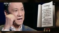 [朗读者]王学圻朗读《平凡的世界》