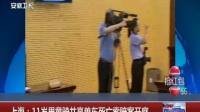 上海:11岁男童骑共享单车死亡索赔案开庭 超级新闻场 170916_标清