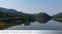 翁源县户外运动协会秋季露营活动圆满结束20170917。