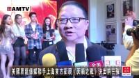 美國鷹龍傳媒聯手上海東方衛視《天籁之戰》決出前三強【全美電視】