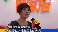 广东广播电视台珠江频道《今日财经》报道 | 靓家居全新服务应对家居市场发展