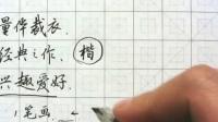 01第一课:硬笔练字必备小常识【请加微信:1561277539】