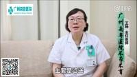 广州南粤不孕不育医院-输卵管堵塞能排卵吗 输卵管堵塞还能不能排卵