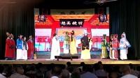 台州古香越剧团天道正义