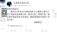 《心理罪》撤出国庆档 因故延期 170919