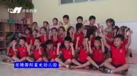 济南电视台教师专访——龙腾国际星光幼儿园