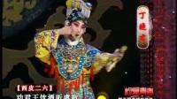 京剧《霸王别姬》选段_丁晓君
