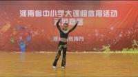 河南省中小学大课间体育活动示范小学高年级组课间操