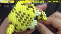 悦妮DIY串珠体验坊—小老虎米珠版(三)