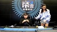 帝师(直播)2017-09-19 18时25分--18时43分 小米MIX2 评测
