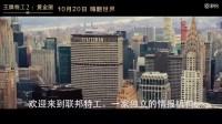 【游民星空】王牌特工2:黄金圈定档预告